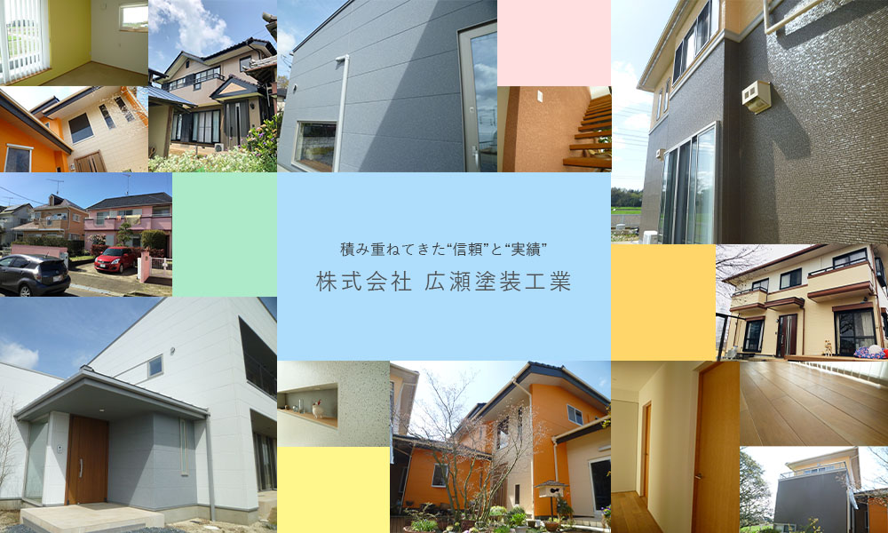 茨城県筑西市の塗装会社 株式会社 広瀬塗装工業